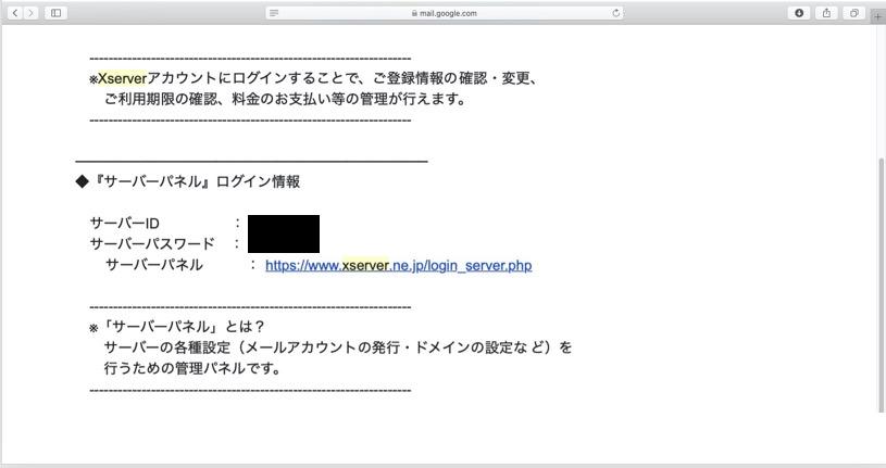 アカウントメール