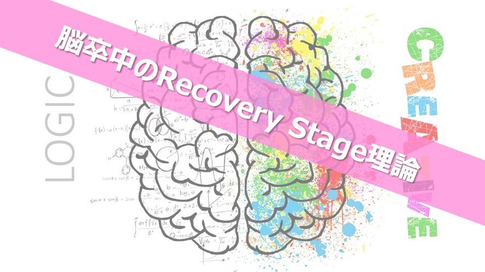 脳卒中リカバリーステージ理論