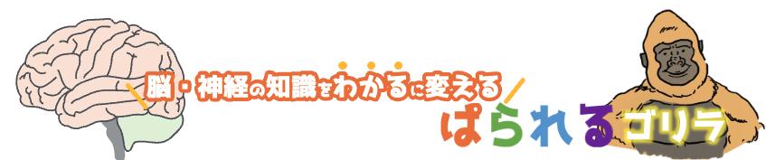 ぱられるゴリラ